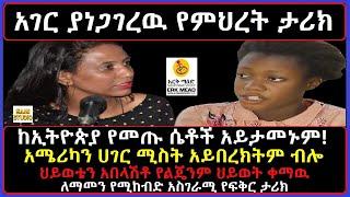 Ethiopia: በእርቅ ማእድ ከኢትዮጵያ የመጡ ሴቶች አይታመኑም! ብሎ አሜሪካን ሀገር  አልወስድሽም አለኝ የምህረት ለማመን የሚከብድ አስገራሚ የፍቅር ታሪክ
