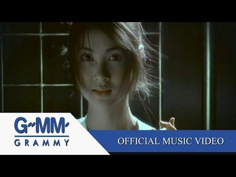 ไม่มีใครรู้ [MV] - เป๊ก ผลิตโชค อายนบุตร