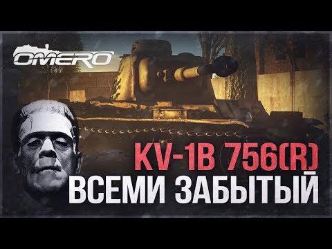 Обзор KV-1B 756(r): ВСЕМИ ЗАБЫТЫЙ! | War Thunder