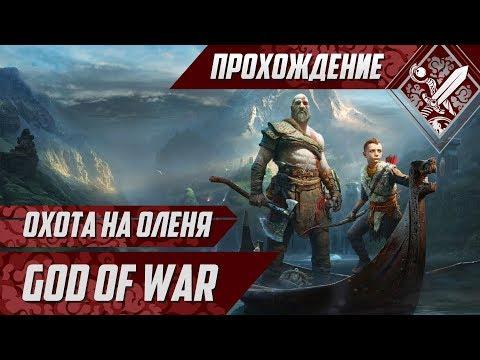 Охота на оленя - God of War #1