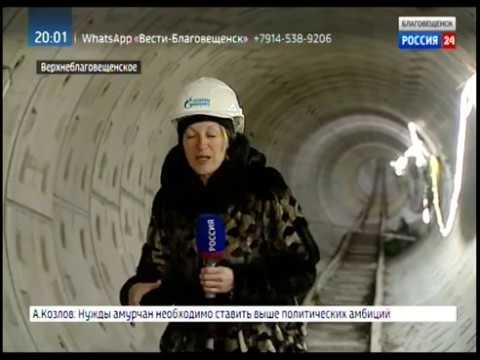 Под Амуром пробурили первую ветку трансграничного тоннеля газопровода «Силой Сибири»