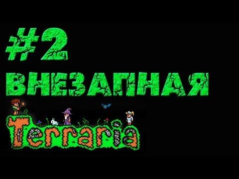 Terraria (Серия 2)