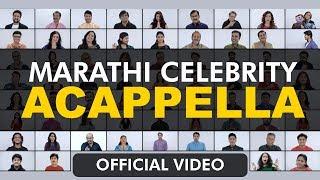 Video Marathi Celebrity Acappella Full Video Song   AVK Entertainment MP3, 3GP, MP4, WEBM, AVI, FLV Desember 2018