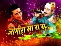 Jogira Sa Ra..: Manoj Tiwari & Ravi Kishans musical duet | Holi Celebrations - Video