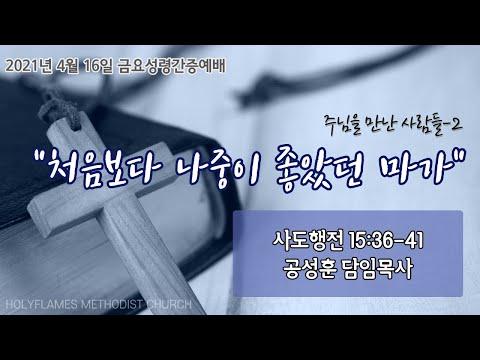 2021년 4월 16일 금요성령간증예배