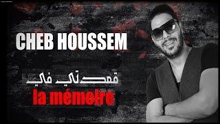 Video Cheb Houssem -  malgré tfarekna [ La Memoire ] Avec Kacimo  الشاب حسام MP3, 3GP, MP4, WEBM, AVI, FLV Mei 2019