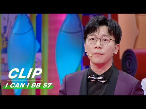Clip: Chen Ming's Speech Makes Many Audiences Cry | I Can I BB S7 EP06 | 奇葩说7 | iQIYI
