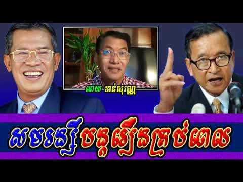 Khan sovan - Sam Rainsy alway make problem, Khmer news today, Cambodia hot news, breaking news