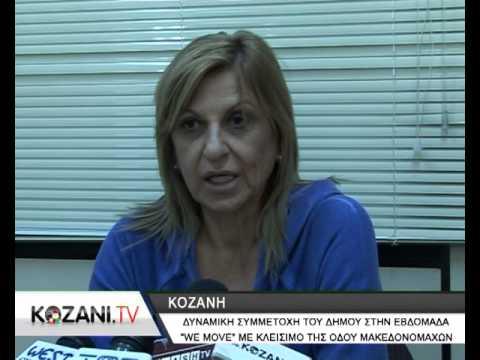 """Δυναμική η συμμετοχή του δήμου Κοζάνης στην Ευρωπαϊκή εβδομάδα """"We Move"""" με κλείσιμο για όλα τα τροχοφόρα της οδού Μακεδονομάχων (video)"""