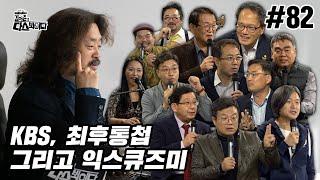 김어준의 다스뵈이다 82회 KBS, 최후통첩 그리고 익스큐즈미