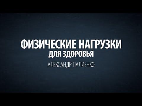 Физические Нагрузки для Здоровья. Александр Палиенко.