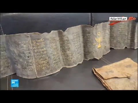 العرب اليوم - شاهد: ضبط مخطوط فريد في تونس باللغة العبرية