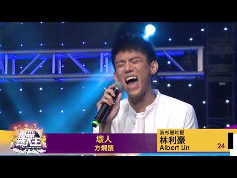 2017東森新人王 LA決賽 林利豪 Albert Lin