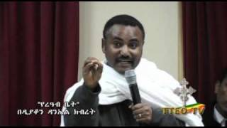Ethiopian Orthodox Tewahedo Church Holy Bible Preaching D:Daniel Keberet 5-5.mp4