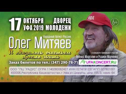 Олег Митяев 17 октября 2019 г. в Уфе!