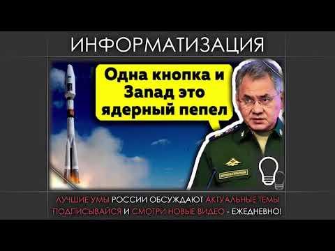 3аnад будет СТЕРТ Я устрою штатам АД на Земле   Шойrу - DomaVideo.Ru