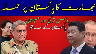 THE IMPORTANT ROLE OF CHINA BETWEEN INDIA AND PAKISTAN | HAQEEQAT NEWS