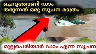 Video മുല്ലപെരിയാർ ഡാം എന്ന സൂചന | Mullaperiyar Dam |Churulazhiyatha rahasyangal | tech | New MP3, 3GP, MP4, WEBM, AVI, FLV Agustus 2018