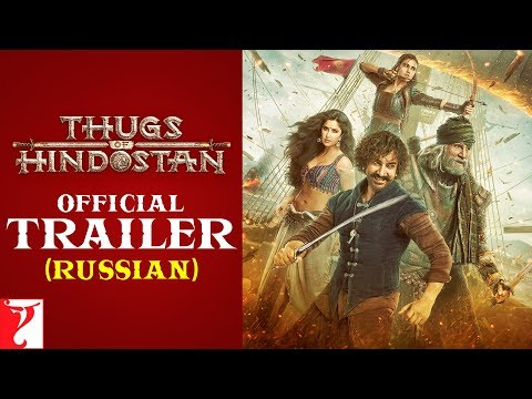 Russian: Thugs Of Hindostan Trailer | Amitabh Bachchan | Aamir Khan | Katrina Kaif | Fatima