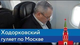 Ходорковский гуляет по Москве | Блог Ходорковского
