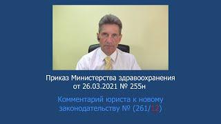 Приказ Минздрава России № 255н от 26 марта 2021 года