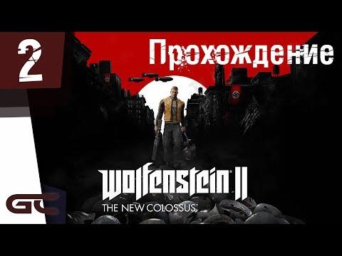 WOLFENSTEIN 2: New Colossus ● ПРОХОЖДЕНИЕ #2 ● ПРИВЕТ НЬЮ-ЙОРК