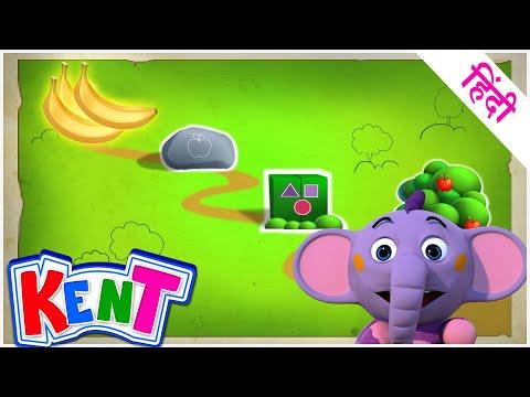 Ek Chota Kent | केंट का लक्ष्य : केला । आओ उसके साथ सीखें । Kent Learning videos