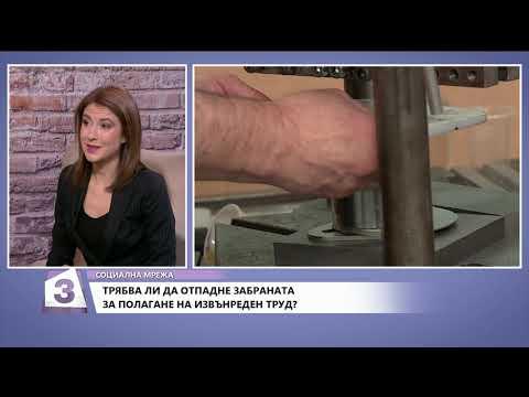 Жасмина Саръиванова (БСК) и Величка Микова (КНСБ) за извънредния труд