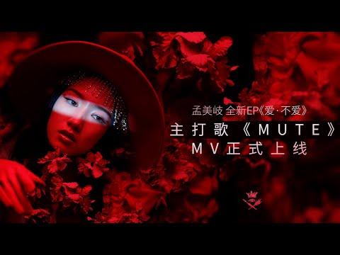 孟美岐MEIQI《Mute》MV