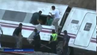 Авария поезда в Испании: 69 человек погибли