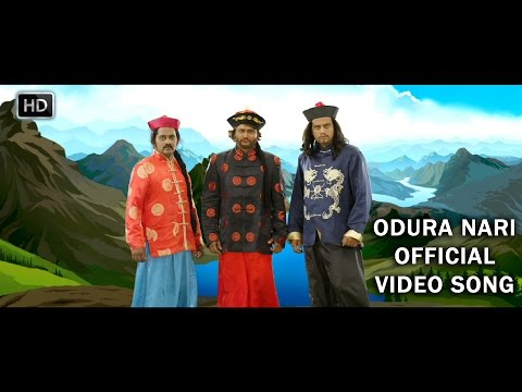 Odura Nari Official Full Video Song - Aadama Jaichomada