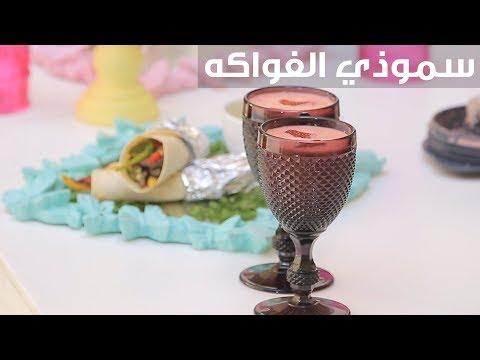 العرب اليوم - طريقة إعداد سموذي الفواكه