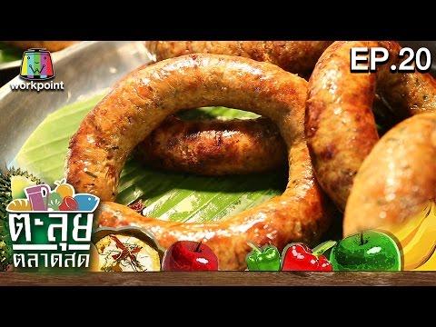 ตะลุยตลาดสด| ร้านอาหาร4ภาค | ตลาด ถนอมมิตร | EP.20 | 2 ธ.ค. 59 Full HD