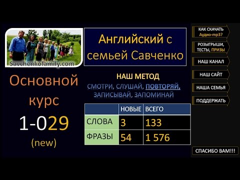 Английский язык 1-029 Английский с семьей Савченко  английский язык бесплатно