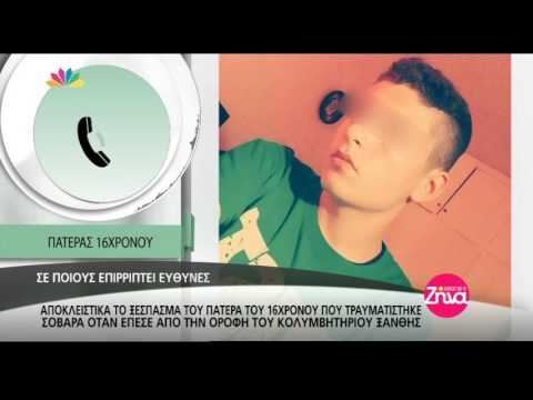 Video - Το ξέσπασμα του Ηλείου πατέρα του 16χρονου που έπεσε από την οροφή του Κολυμβητηρίου (video)