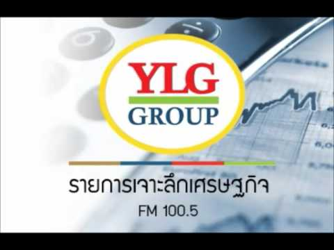 YLG on เจาะลึกเศรษฐกิจ 07-03-2559