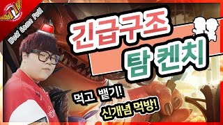 Download Video SKT T1 Wolf - Eating Show [Game Full] MP3 3GP MP4