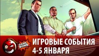 Игровые события. 4-5 января 2013