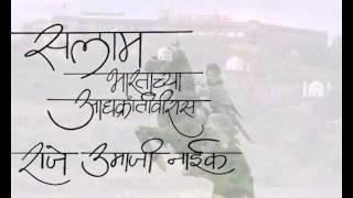Video Raje Umaji Naik.avi download in MP3, 3GP, MP4, WEBM, AVI, FLV January 2017