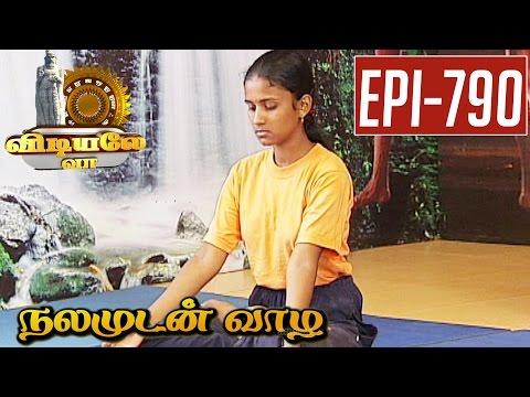 Janasirasana-By-a-60-year-old-Vidiyale-Vaa-Epi-790-Sansirasana-Nalamudan-vaazha-26-05-2016