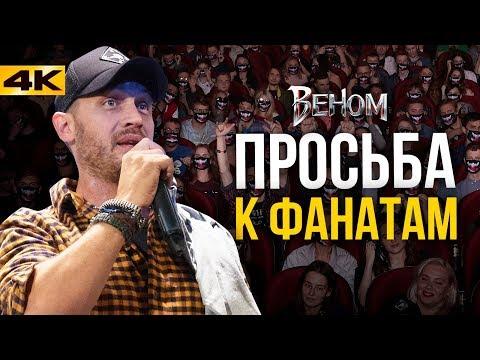 Том Харди в Москве - встреча с фанатами. Мы ВЕНОМ - DomaVideo.Ru