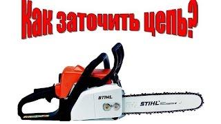 Stihl MS 180 / штиль 180, как заточить цепь способ №1.