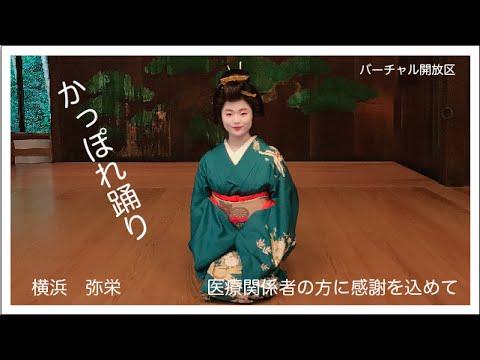 「神奈川『バーチャル開放区』」横浜芸者「かっぽれ」の画像