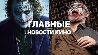 10 главных кино-событий недели (23 октября 2017)