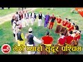 Basu Dev Regmi (Saptarangi) & Devaki Regmi