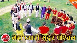 Mero Pyaro Sudur Paschim - Basu Dev Regmi (Saptarangi) & Devaki Regmi