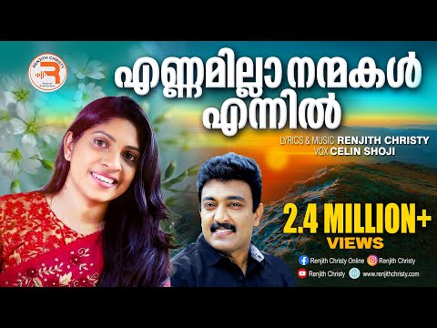 Ennamilla Nanmakal..Malayalam Praise & Worship Song 2016 |