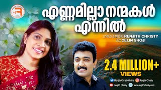 Video Ennamilla Nanmakal..#Malayalam Praise & #Worship Song  | Renjith Christy Official | Celine Jose MP3, 3GP, MP4, WEBM, AVI, FLV April 2019