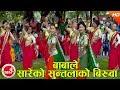 Babale Sareko Suntala Ko Biruwa - Sakuntala Thapa Ft. Rina Thapa & Sabita Ale