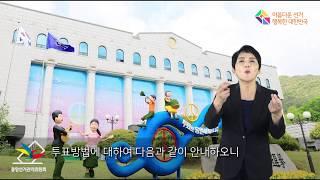 4 3 재보궐선거 수화(수어) 투표안내 영상 영상 캡쳐화면